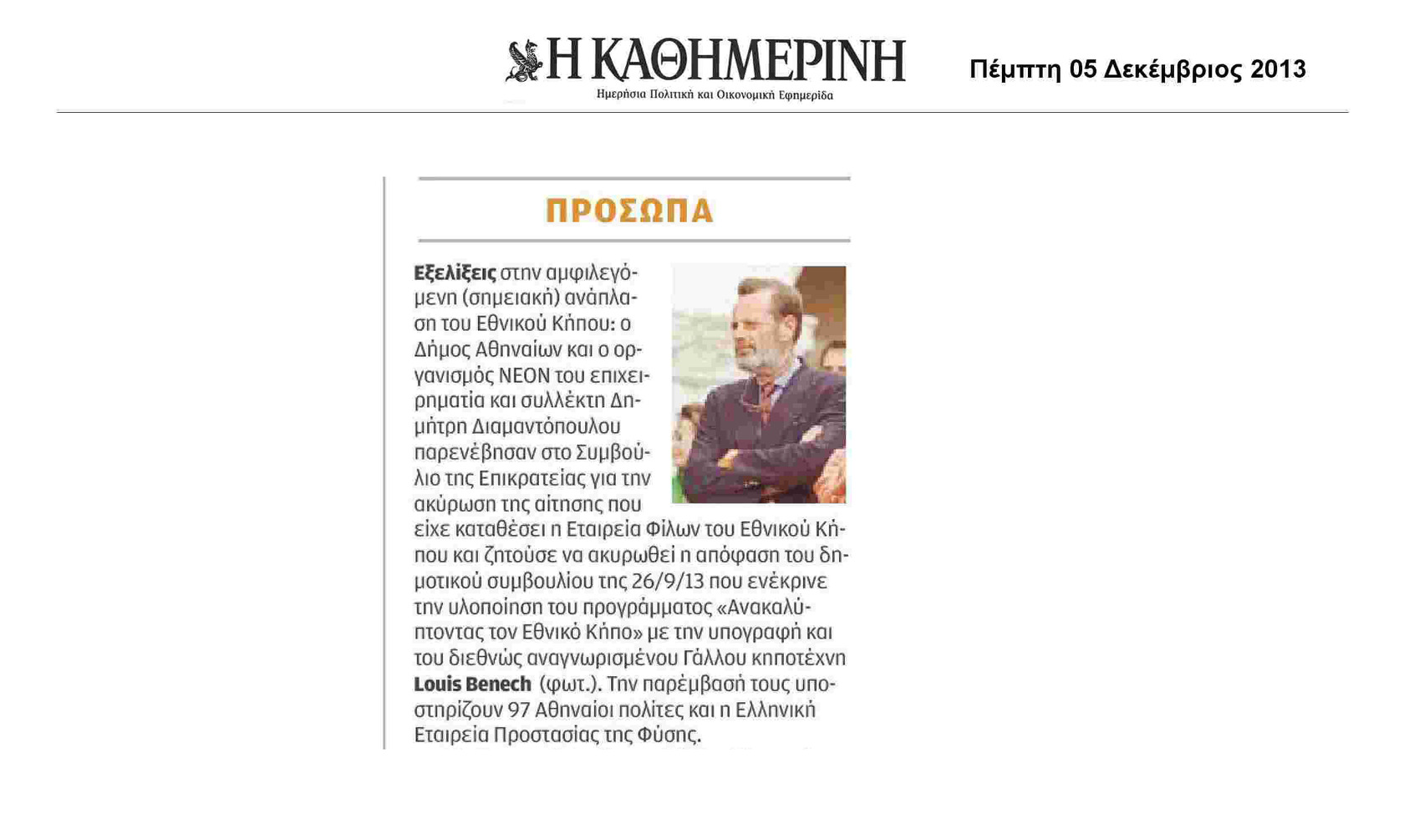 Original_neon-paths-kathimerini-5-12-13